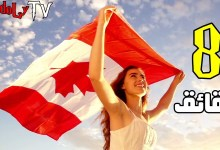 Photo of 8 حقائق عن كندا | قد لا تعرفها من قبل
