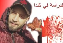Photo of كيفية طلب فيزا الدراسة كندا حسب تجربة الاخ امين بكووري