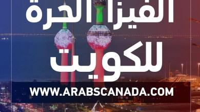 Photo of الفيزا الحرة للكويت – مميزات و عيوب ومعلومات هامة للغاية