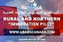 Photo of الهجرة الى كندا 2019 _ 2021 عن طريق البرنامج التجريبي الجديد للهجرة الى الأرياف الكندية: Rural and Northern Immigration Pilot