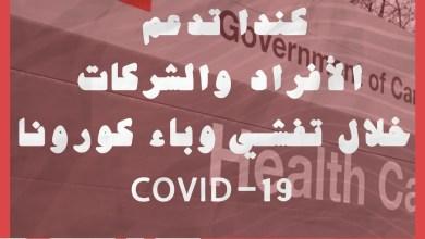 Photo of  كندا تدعم الأفراد والشركات خلال تفشي وباء كورونا COVID-19