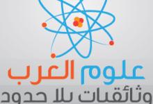 صورة أخبار – قالب جديد لموقع علوم العرب