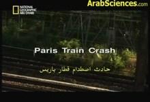 صورة حادث إصطدام قطار باريس