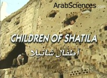 أطفال شاتيلا