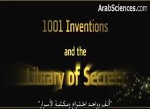 ألف و واحد إختراع و مكتبة الأسرار