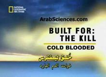 ذوات الدم البارد