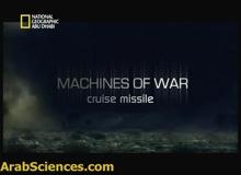 ثورة أسلحة الحرب : الصواريخ