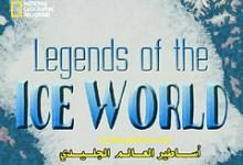 صورة أساطير العالم الجليدي