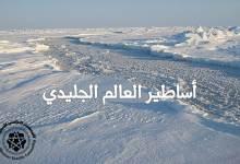 أساطير العالم الجليدي