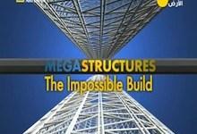 صورة هياكل عملاقة : بناء المستحيل