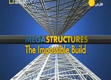 بناء المستحيل
