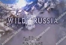 صورة براري روسيا : الجبال الفاصلة العظيمة