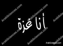 أنا غزة