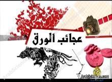 عجائب الورق قناة الجزيرة الوثائقية