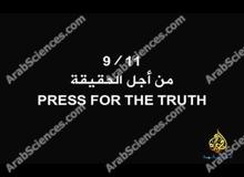 الحادي عشر من سبتمبر : من أجل الحقيقة