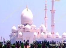 بيوت الرحمن : جامع الشيخ زايد الكبير