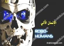 الإنسان الآلي