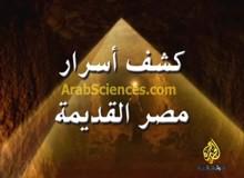 كشف أسرار مصر القديمة