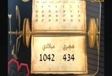 التاريخ الإسلامي : ح11