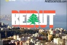 صورة لا تخبروا والدتي : بيروت