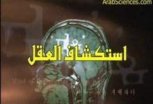 صورة إستكشاف العقل : عندما يسيطر العقل على الجسد