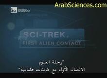 الإتصال الأول مع كائنات فضائية