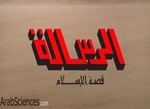 فيلم الرسالة