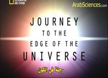 رحلة في الكون
