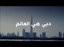 دبي هي العالم - BBC عربي