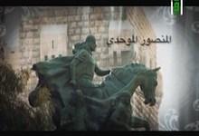 صورة عظماء الإسلام : المنصور الموحدي