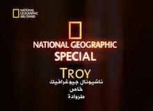 طروادة : Troy