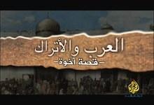 صورة العرب و الأتراك : قصة أخوة ج1