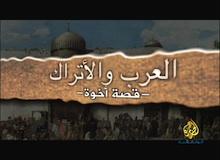 االعرب و الأتراك : قصة أخوة ج1