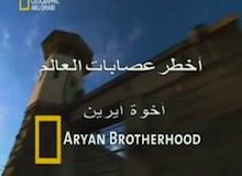 أخطر عصابات العالم : أخوة آيرين