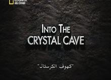 كهوف الكرستال ناشونال جيوغرافيك ابو ظبي