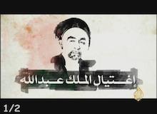 اغتيال الملك عبد الله ج1