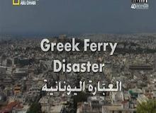 تحقيقات في مسرح الجريمة : العبارة اليونانية