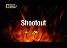 السلاح الأمثل : إطلاق النار