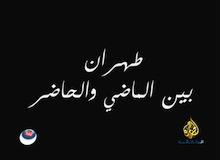 طهران : بين الماضي و الحاضر