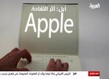 آبل : أثر التفاحة