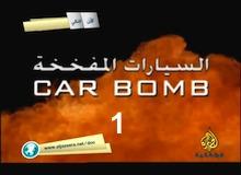 السيارات المفخخة : حلقة 1