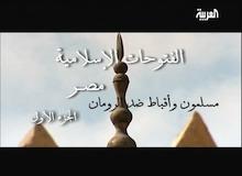 الفتوحات الإسلامية : مصر ج1