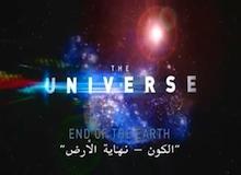 الكون : نهاية الأرض