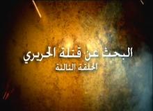 البحث عن قتلة الحريري : الحلقة الثالث