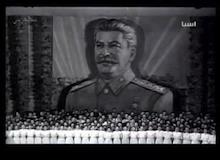 ملفات ستالين : أسطورة مصنوعة