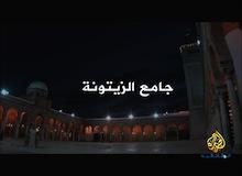 جامع الزيتونة الجزيرة الوثائقية