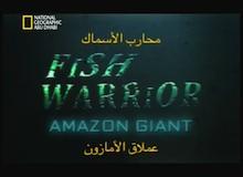 محارب الأسماك : عملاق الأمازون