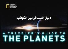 دليل المسافر بين الكواكب : المريخ