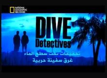 تحقيقات تحت سطح الماء : غرق سفينة حربية