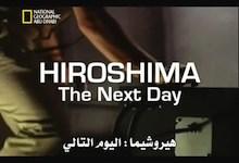 صورة تاريخ لا يُنسى – هيروشيما : اليوم التالي